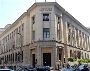 البنك-المركزي-المصري-300x238