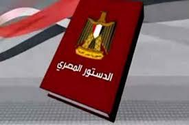 الدستور الجديد