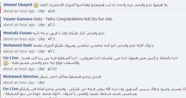 الجماهير المصرية تتحدث عبر صفحة هال سيتي