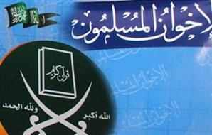 شعار اخوان