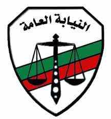 شعار النيابة العامة
