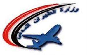شعار وزارة الطيران المدنى