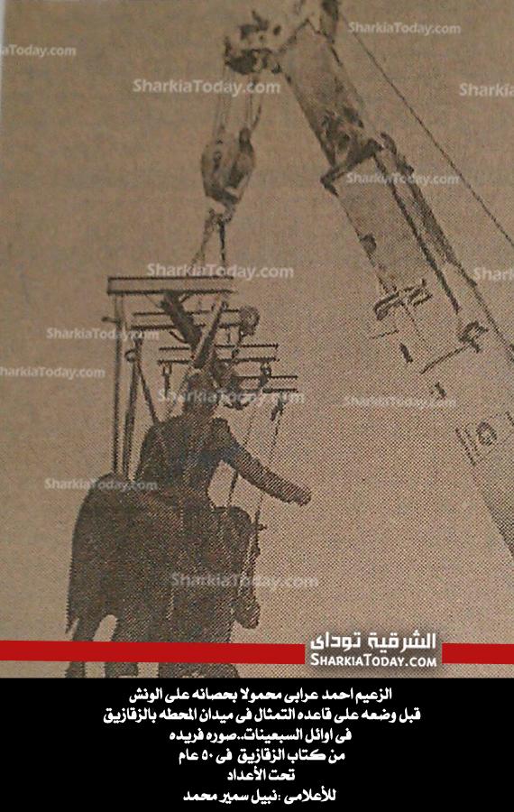 الزعيم احمد عرابي محمولا بحصانة على الونش