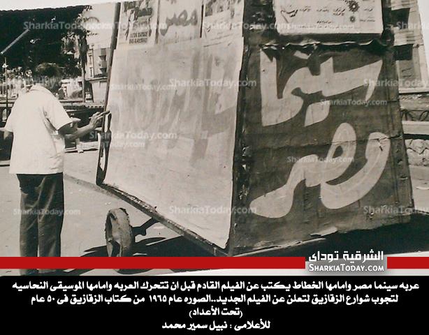 سينما مصر بالزقازيق عام 1965