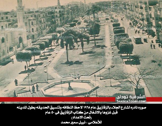 صورة نادرة لشاره الجلاء بالزقازيق 1968