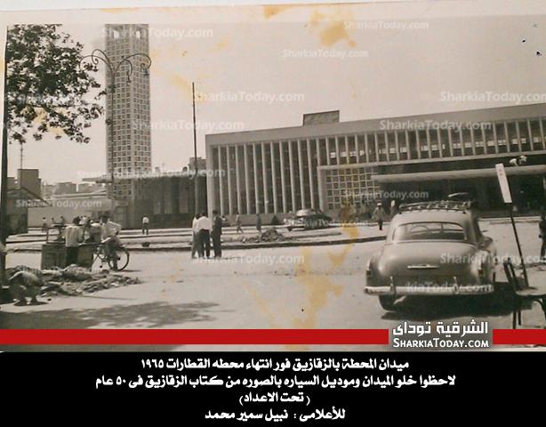 ميدان المحطة بالزقازيق 1965