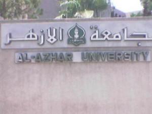 جامعة-الازهر1