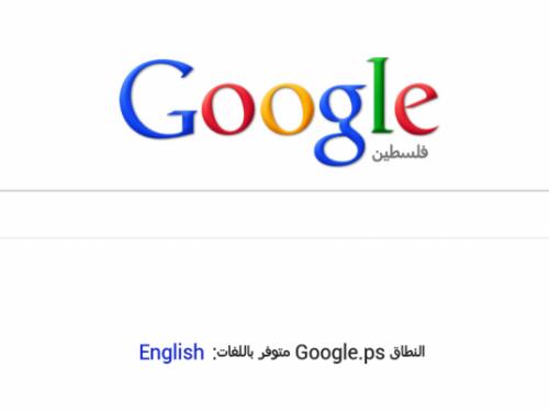 صورة «جوجل» تعترف بـ«دولة فلسطين» بدلا من «الأراضي الفلسطينية» في محرك بحثها