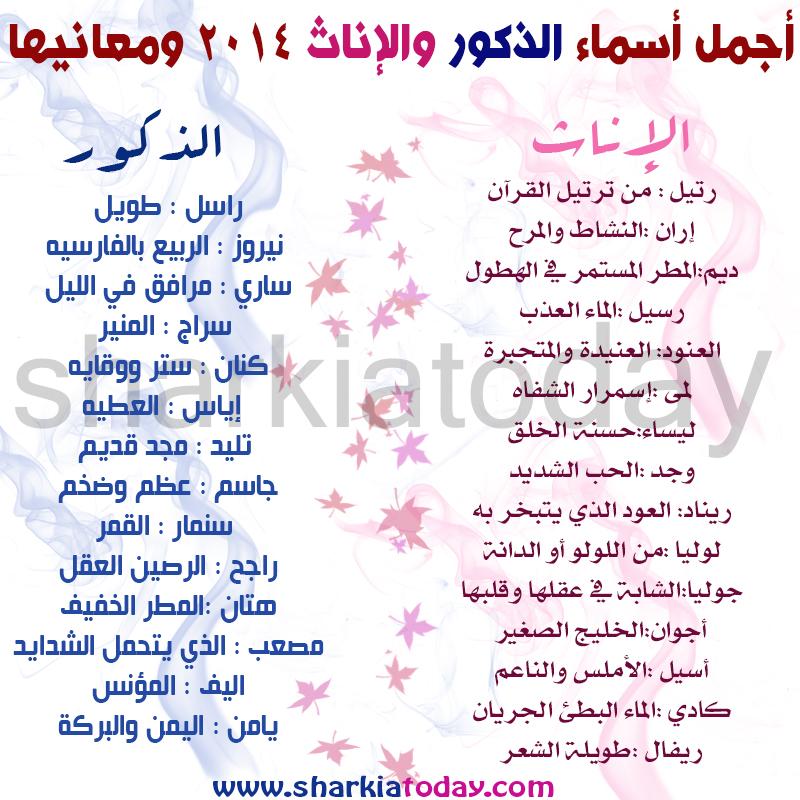 أسماء بنات أصلها من الجنة