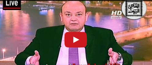 """صورة بالفيديو : عمرو أديب : الأمريكان باعوا """"مرسي"""" بنصف مليار دولار وساندوا """"السيسي"""""""