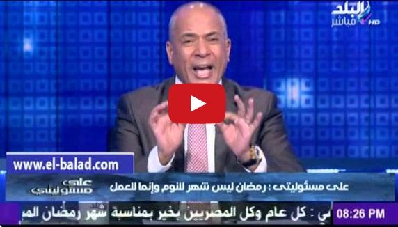 """صورة بالفيديو ..أحمد موسي: مشاهدة مسلسل """"عمرو واكد """" فى رمضان """"حرام"""""""