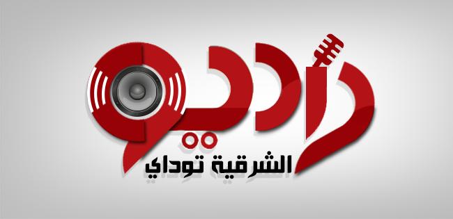 صورة راديو الشرقية توداي يزور كل بيت شرقاوي يوم 5 مايو