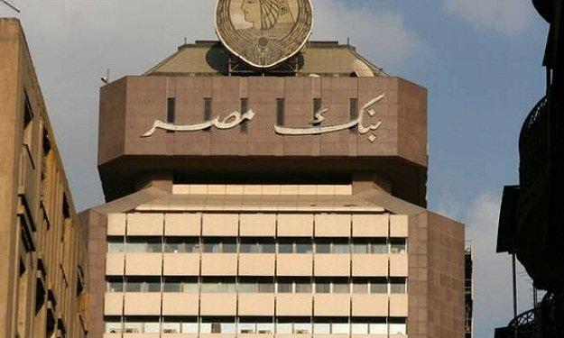 صورة بنك مصر يعلن عن حاجته لوظائف جديدة.. و7 شروط للتقديم