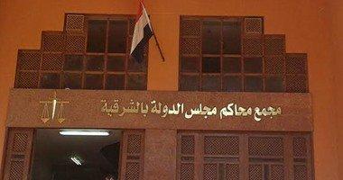 صورة مجلس الدولة يحسم مصير 4 مرشحين بالزقازيق و كفر صقر