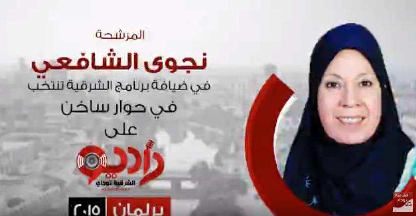 """صورة المرشحة البرلمانية نجوى الشافعى للشرقية توداى """" ثورة يناير حقيقة و 30 يونيو لتصحيح المسار"""""""