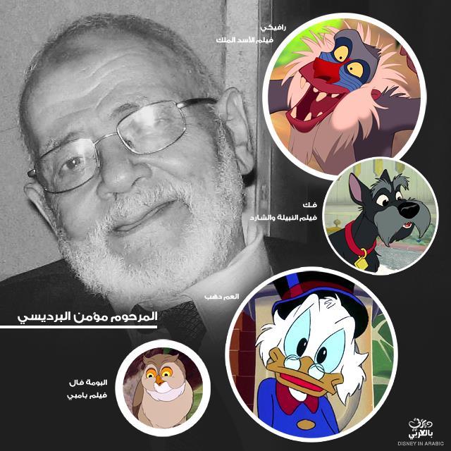 صورة وفاة الفنان المصري مؤمن البرديسي ممثل العديد من شخصيات ديزني