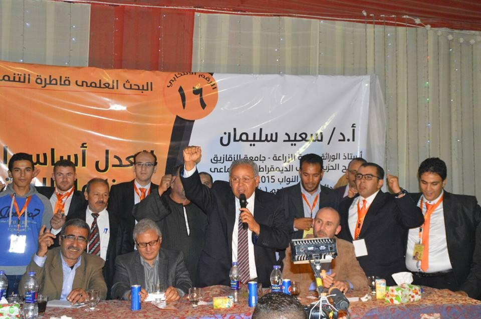 """صورة حملة الدكتور """"سعيد سليمان"""" تنظم مؤتمراً انتخابياً بديرب نجم"""