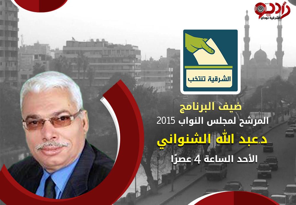 """صورة المرشح البرلمانى """"عبد الله الشنوانى"""" لـ راديو """"الشرقيـة تـوداى"""": الإرهاب و الفساد ، وجهان لعملة واحدة """""""