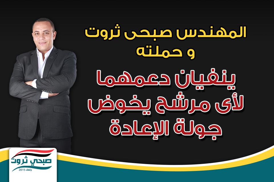 صورة المهندس صبحى ثروت ينفى دعمه لأى مرشح بجولة الإعادة بالإنتخابات البرلمانية