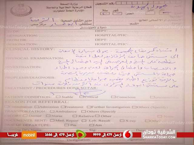 صورة مستشفى أبوحماد تستقبل حالة مرضية مجهولة الهوية..والتشخيص يحولها للزقازيق لعدم وجود أطباء