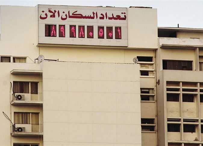 صورة وصول سكان مصر لـ 90 مليونًا الساعة 9.55 مساء الأحد