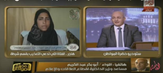 صورة بالفيديو.. الداخلية: التحريات أثبتت كذب إدعاءات تعذيب فتاة شبرا داخل القسم
