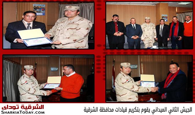الثاني الميداني يقوم بتكريم قيادات محافظة الشرقية