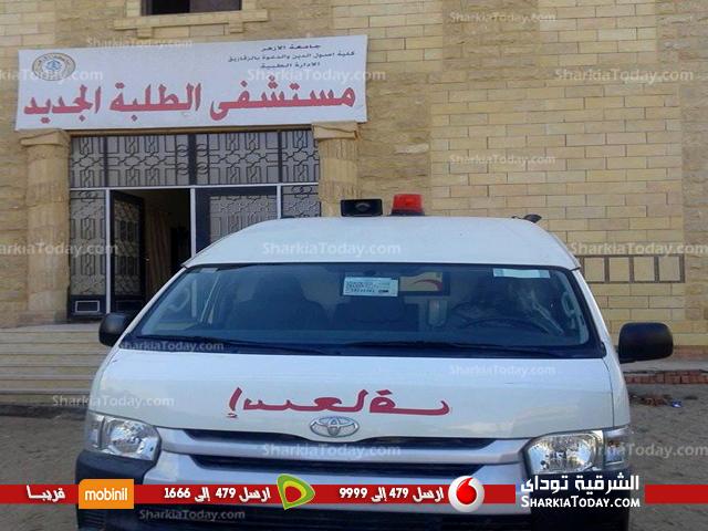 صورة إضافة سيارات الإسعاف لمستشفى الطلبة بجامعة الأزهر بالزقازيق