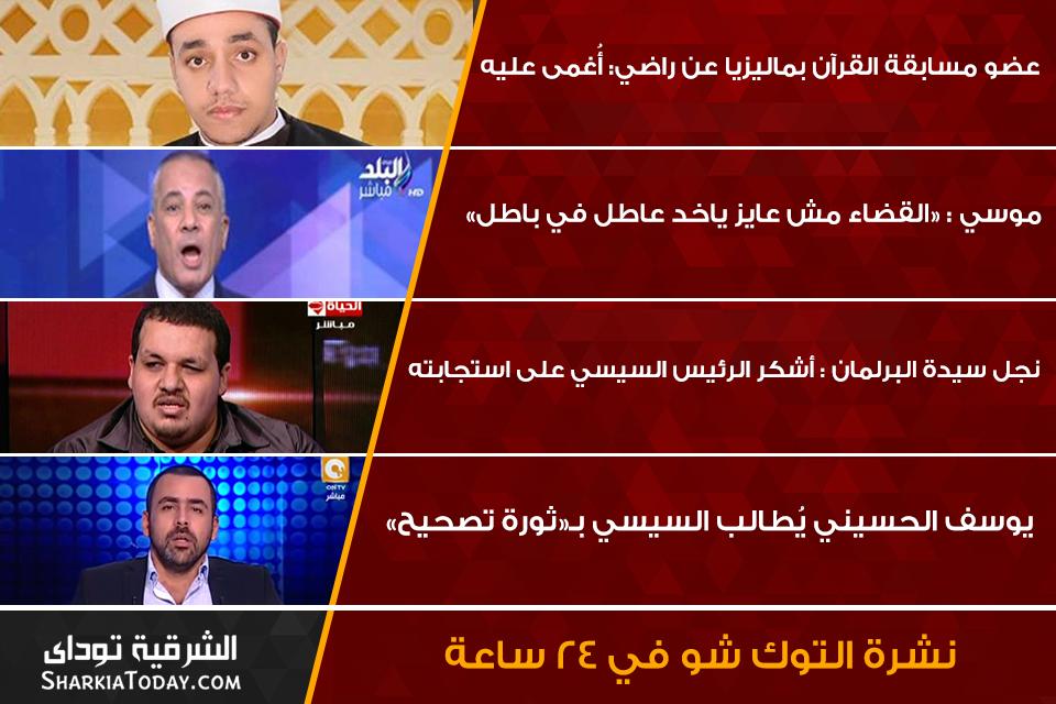 صورة نشرة التوك شو ..بين حكاية عبد الرحيم راضي و نجل سيدة البرلمان