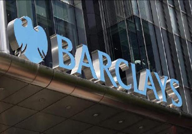 صورة بنك باركليز يعلن نيته التخارج من مصر
