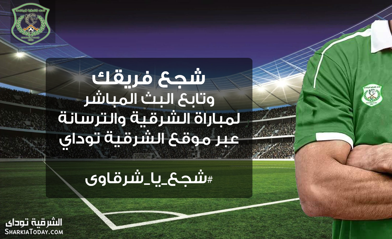 صورة شاهد مباراة الشرقية و الترسانة..بث مباشر