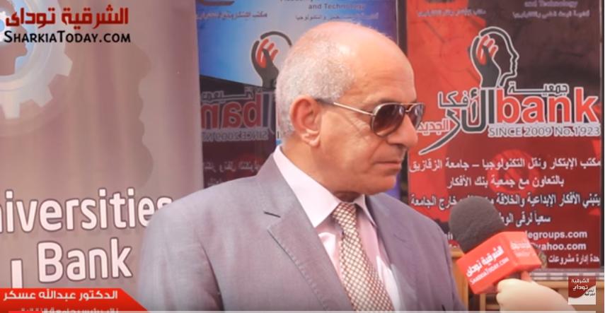 صورة بالفيديو ..جامعة الزقازيق تتبنى جمعية بنك الأفكار