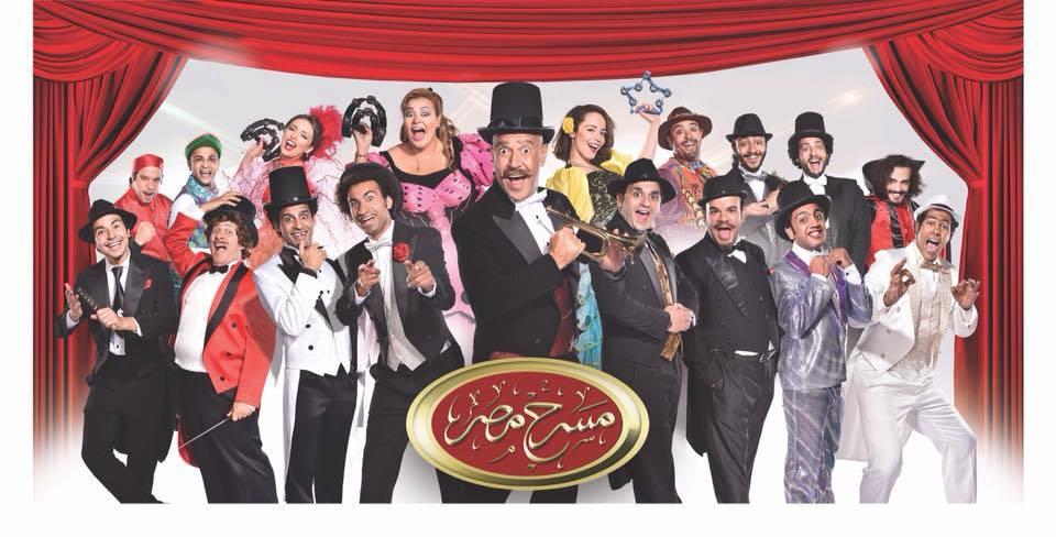 صورة مسرح مصر يودع الجمهور بآخر العروض