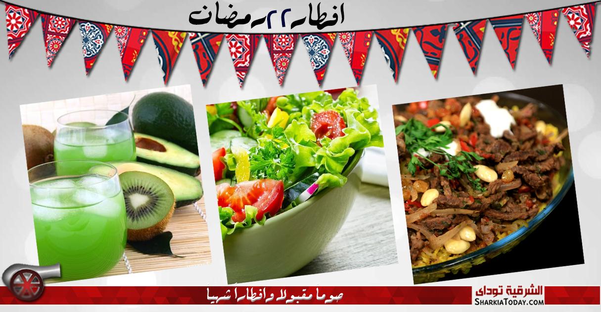 صورة منيو 22 رمضان : فتة شاورما ، سلطة خضراء ، عصير كيوي بالأفوكادو