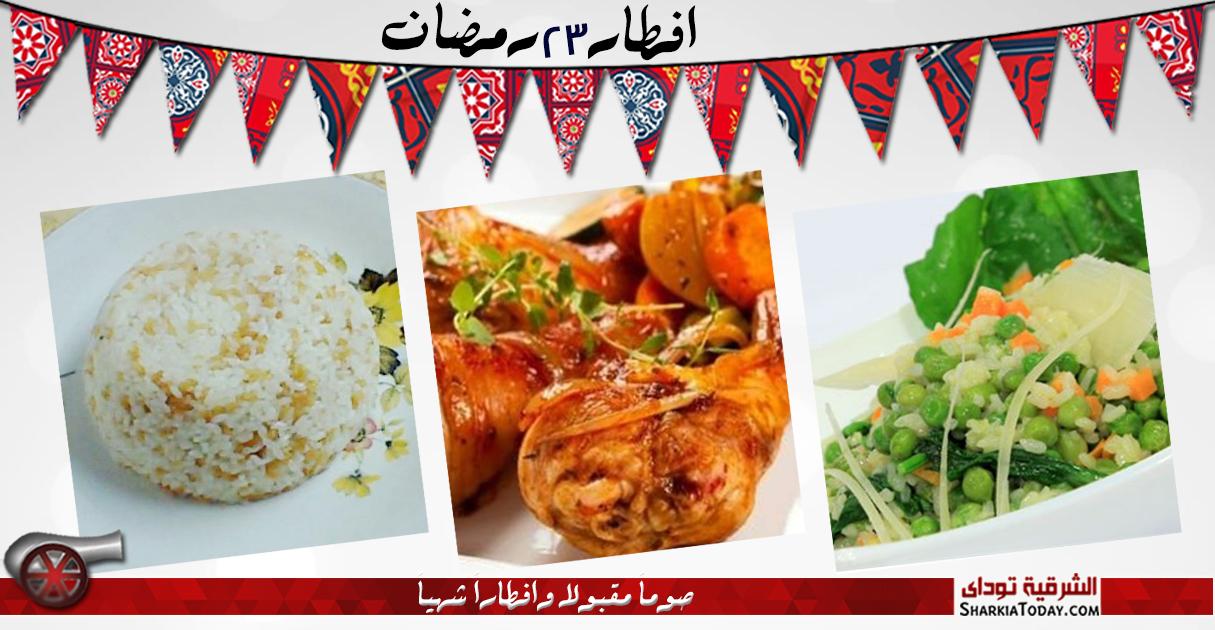 صورة منيو 23 رمضان : بسلة سوتيه ، فراخ ، أرز