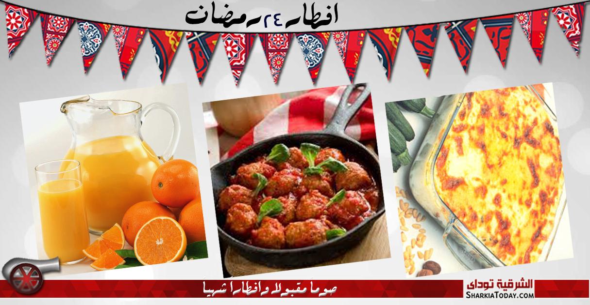 صورة منيو 24 رمضان : كوسة بالبشاميل ، كفتة داوود باشا ، عصير برتقال