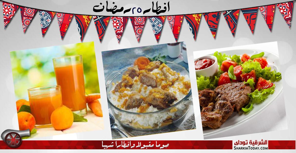 صورة منيو 25 رمضان : لحمة ، فتة ، عصير قمر الدين بالبرتقال