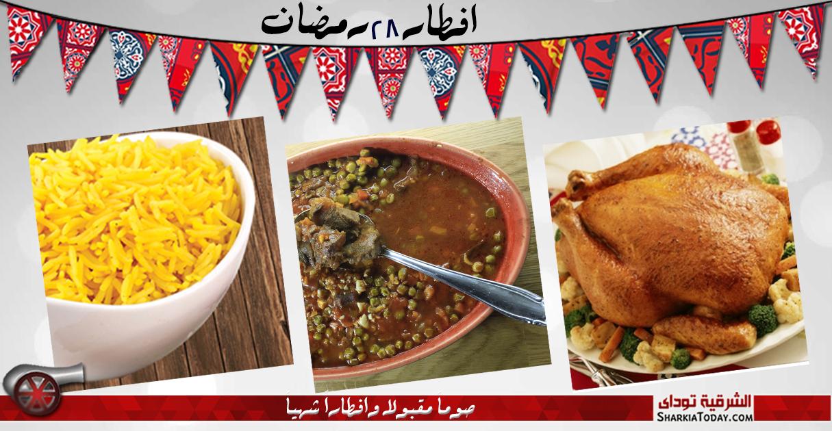 صورة منيو 28 رمضان : فراخ ، بسلة ، أرز بسمتي