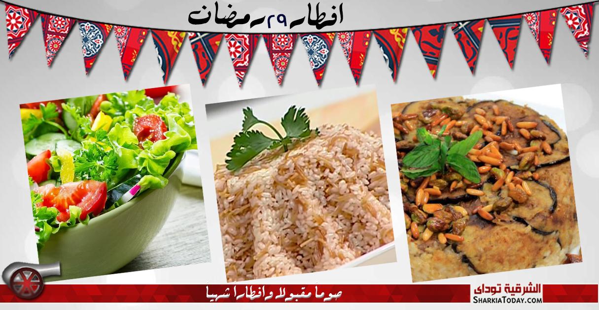 صورة منيو 29 رمضان : مقلوبة الباذنجان باللحمة الضاني ، أرز بالشعرية ، سلطة