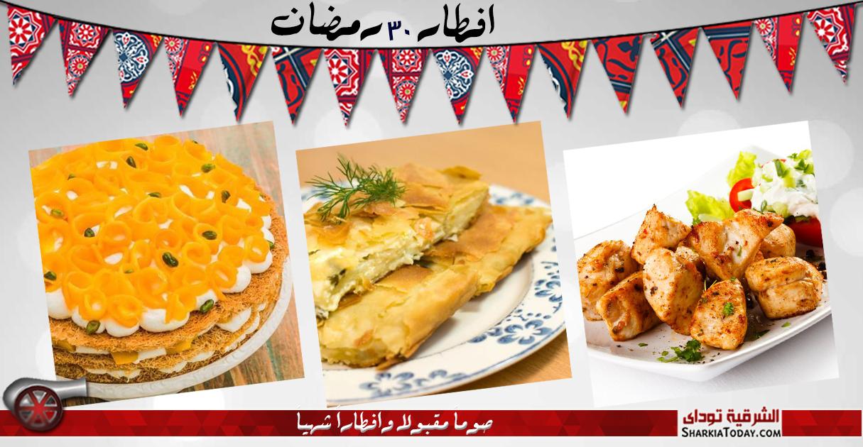 صورة منيو 30 رمضان : شيش طاووق ، جلاش بالجبن ، كنافة بالمانجو
