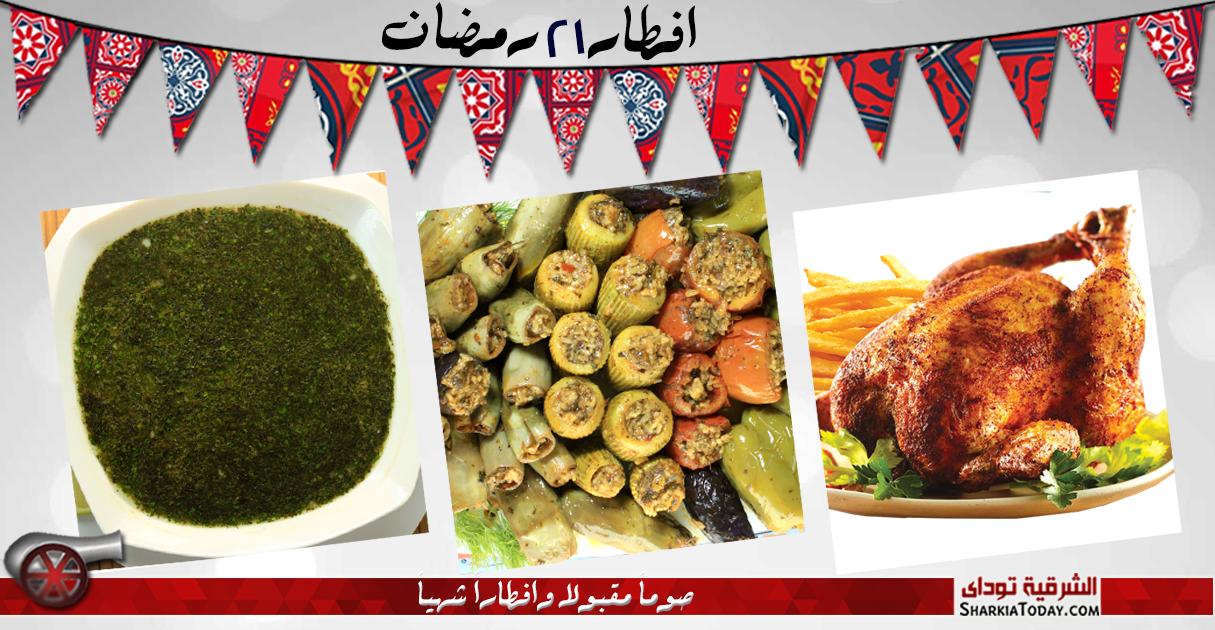 صورة منيو 21 رمضان : فراخ ، محشي ، ملوخية