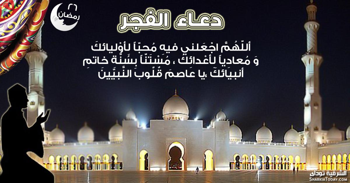 صورة دعاء فجر 26 رمضان