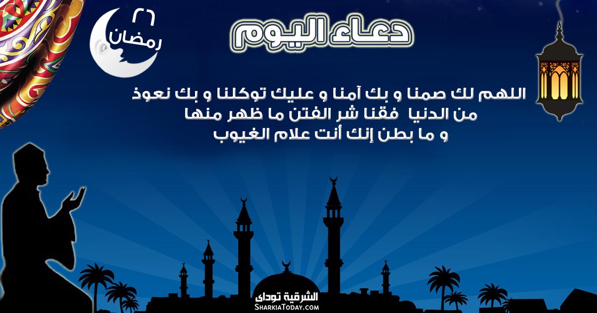 صورة دعاء 26 رمضان
