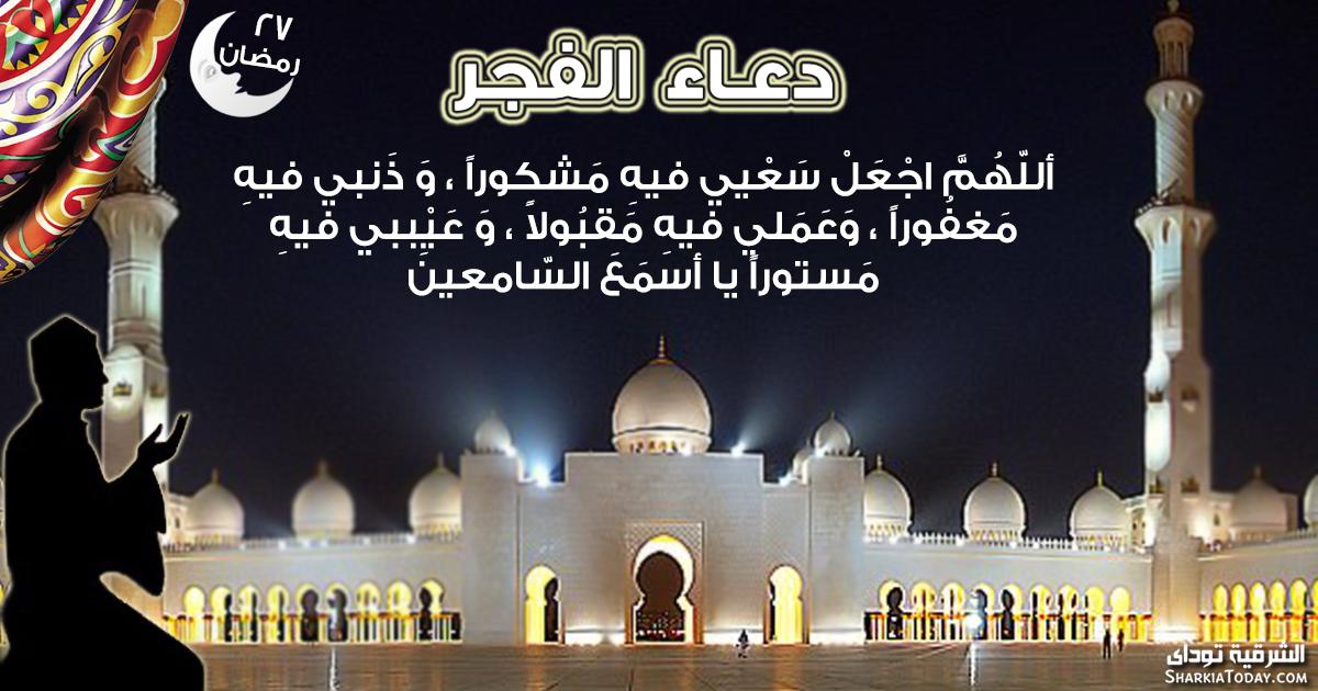 صورة دعاء فجر 27 رمضان