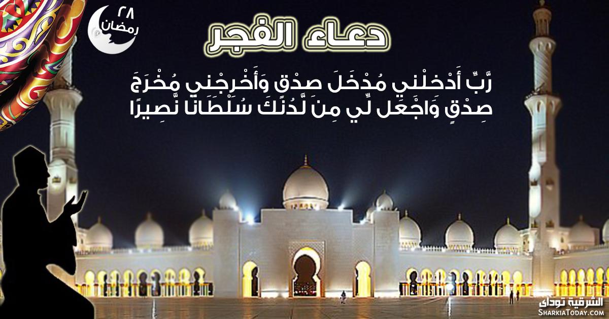 صورة دعاء فجر 28 رمضان