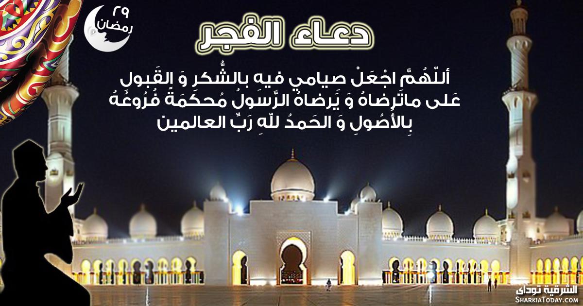 صورة دعاء فجر 29 رمضان