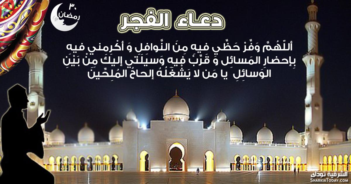 صورة دعاء فجر 30 رمضان