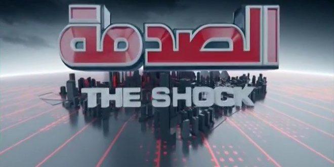 صورة الحلقة الثالثة عشر من برنامج «الصدمة»