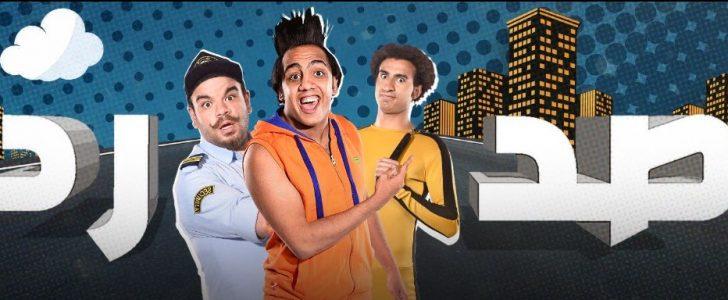 صورة بالفيديو.. أبطال مسرح مصر يواصلون المواقف الكوميدية في الحلقة السادسة من «صد رد»