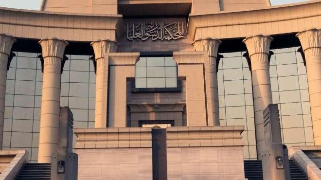 صورة المحكمة الدستورية العليا تنظر الطعن على قانون التظاهر أول أكتوبر